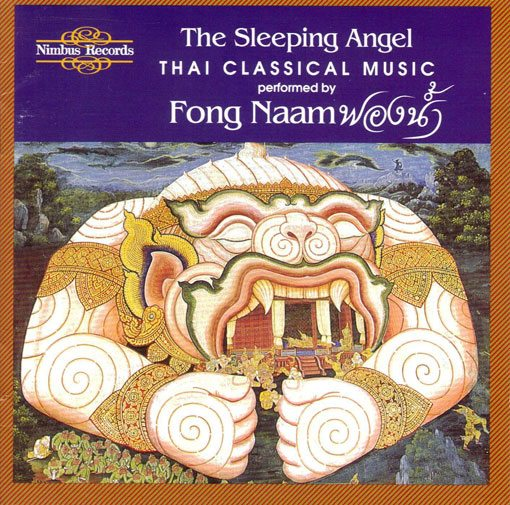 THAI CLASSICAL MUSIC: The Sleeping Angel (Nimbus Records NI 5319) Recorded: All Saints, Harewood, England June 13, 1991.